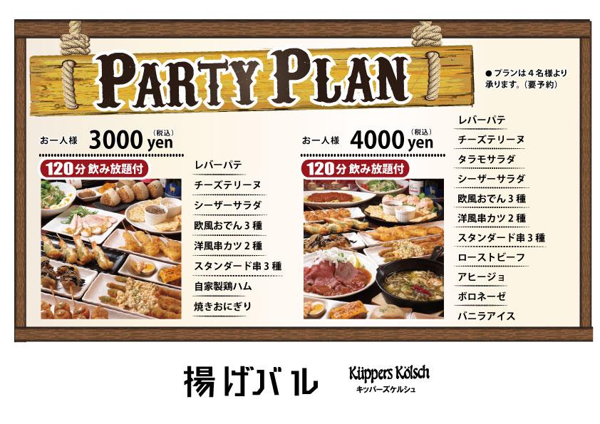 KK5-party