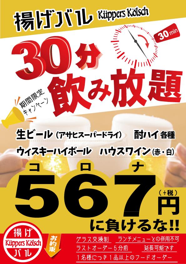 KK5-30分飲み放題 567円  2021-01