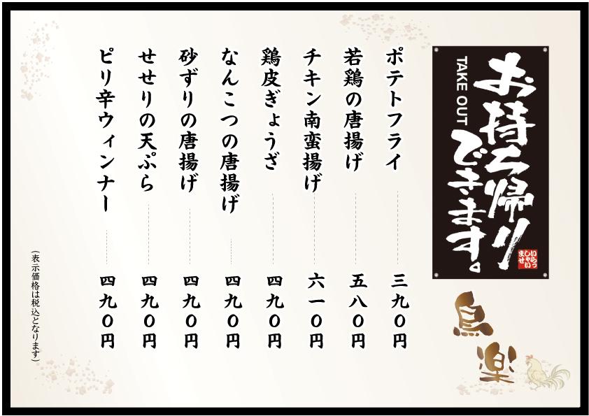 KB10–持ち帰りメニュー-(税込8%)