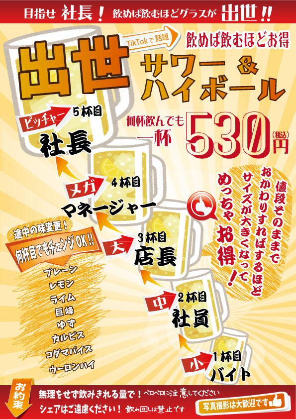 KB11-出世サワー&ハイボール-(税込)