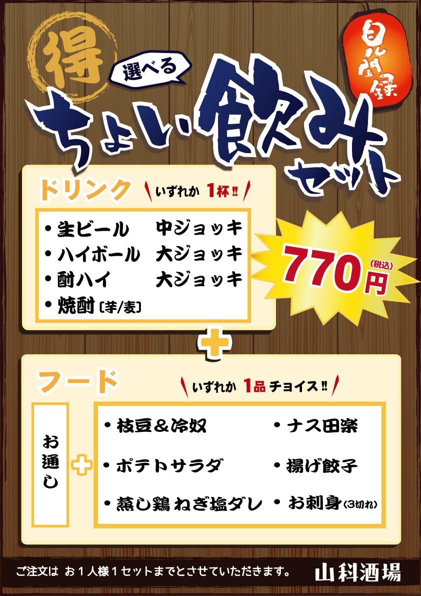 KB18-選べるちょい飲み(税込) 2021-04