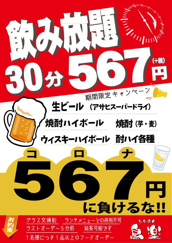 KB10–30分 567円 飲み放題  2021-01