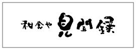 和食や見聞録ロゴ