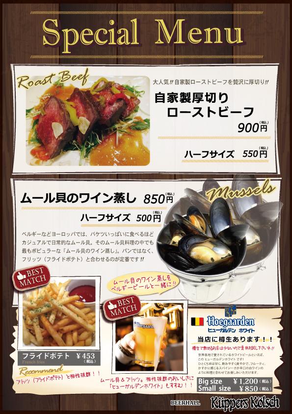 KK1 Roasrbeef-mussels-2017-04