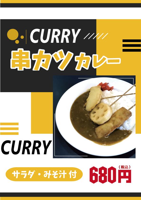 揚げバル 串かつカレー KK5&KK7-2021-06