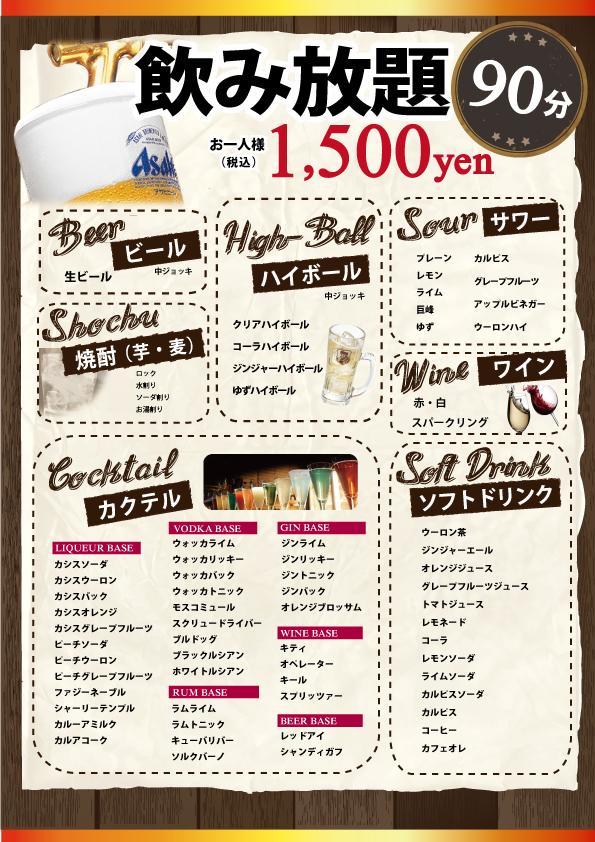 KK7-揚げバル 飲み放題
