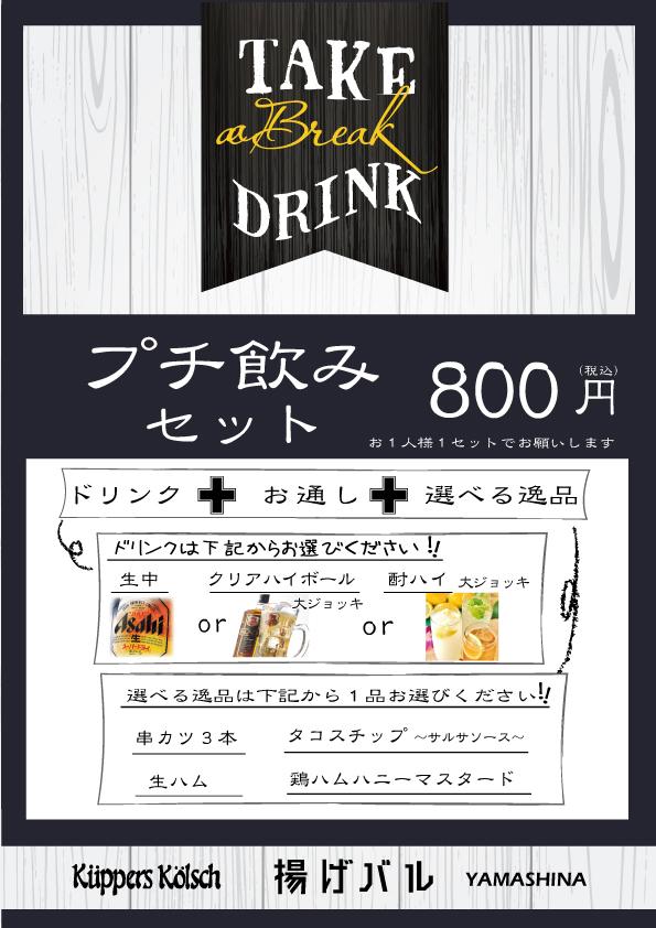 KK7 プチ飲みセット 2021-06