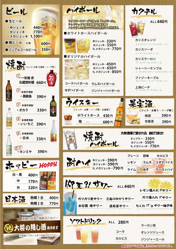 石山酒場 グランド ドリンク (税込)  2021-03