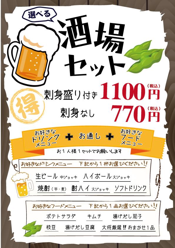石山酒場 酒場セット(新ちょい飲み)税込 2021-04