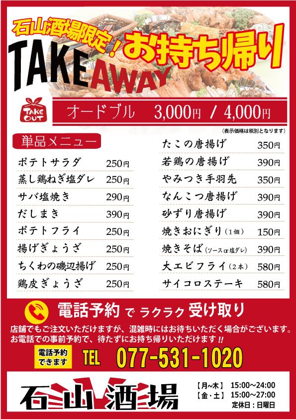 石山酒場 テイクアウト(オードブル) 2021-01