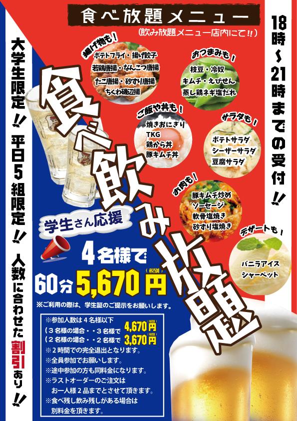 KB1-食べ飲み放題 2021-01