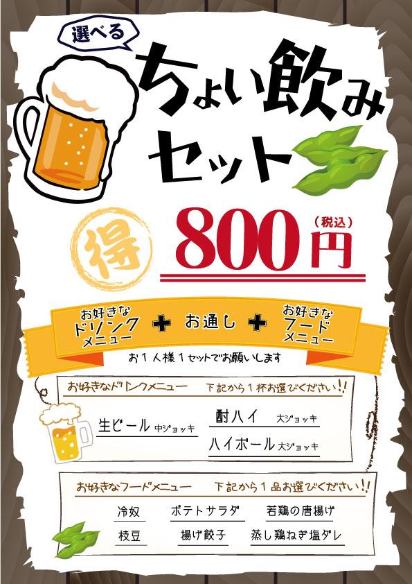 堅田酒場 ちょい飲み  2021-04