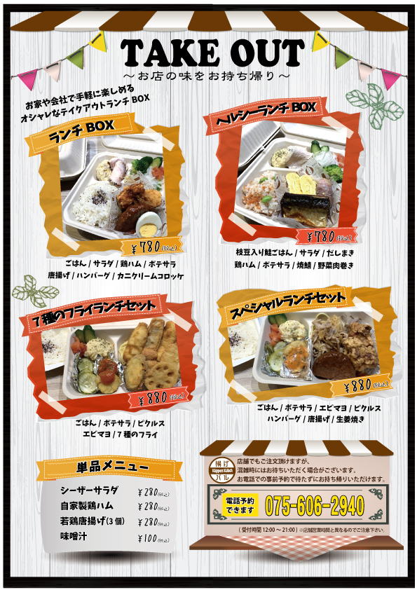 KK7-Take-out-Lunch-2021