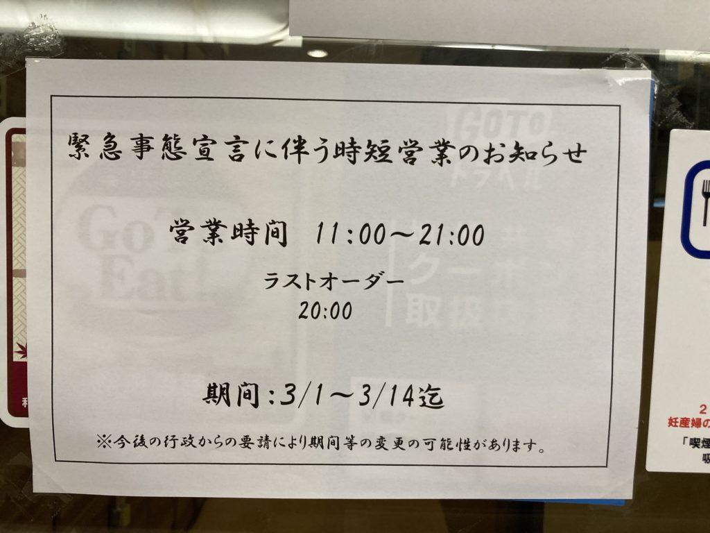 営業 京都 時短