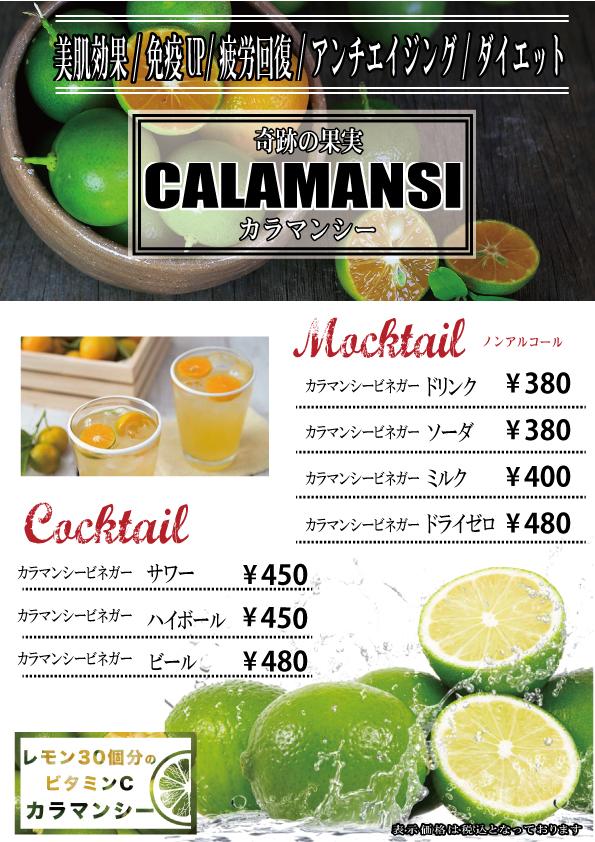 揚げバル カラマンシー KK5&KK7–2021-06